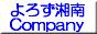 よろず湘南カンパニー